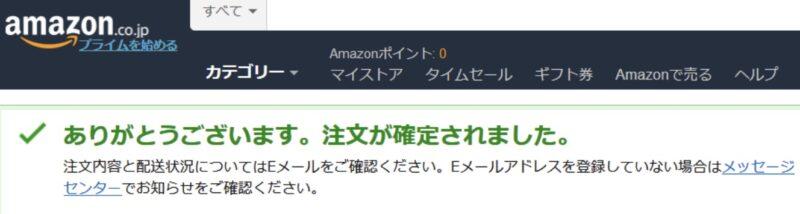 amazonサンキューページ