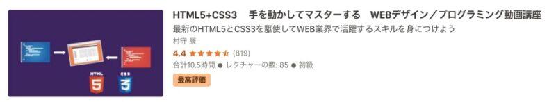 HTML5+CSS3手を動かしてマスターするWEBデザイン/プログラミング動画講座