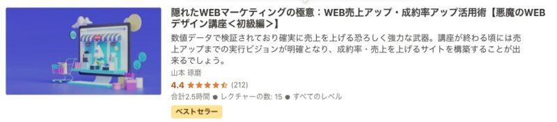隠れたWEBマーケティングの極意:WEB売上アップ・成約率アップ活用術【悪魔のWEBデザイン講座<初級編>】