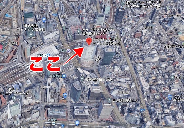 大阪梅田の高層ビル、株式会社リクルートの面談室。
