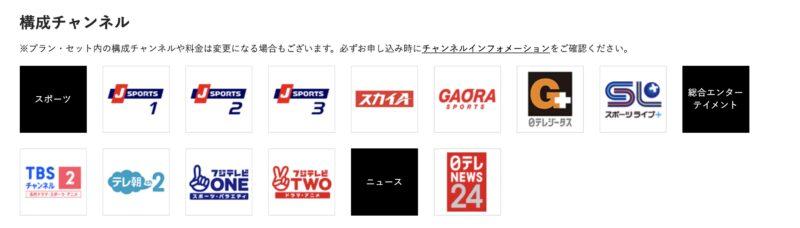 プロ野球セット構成チャンネル