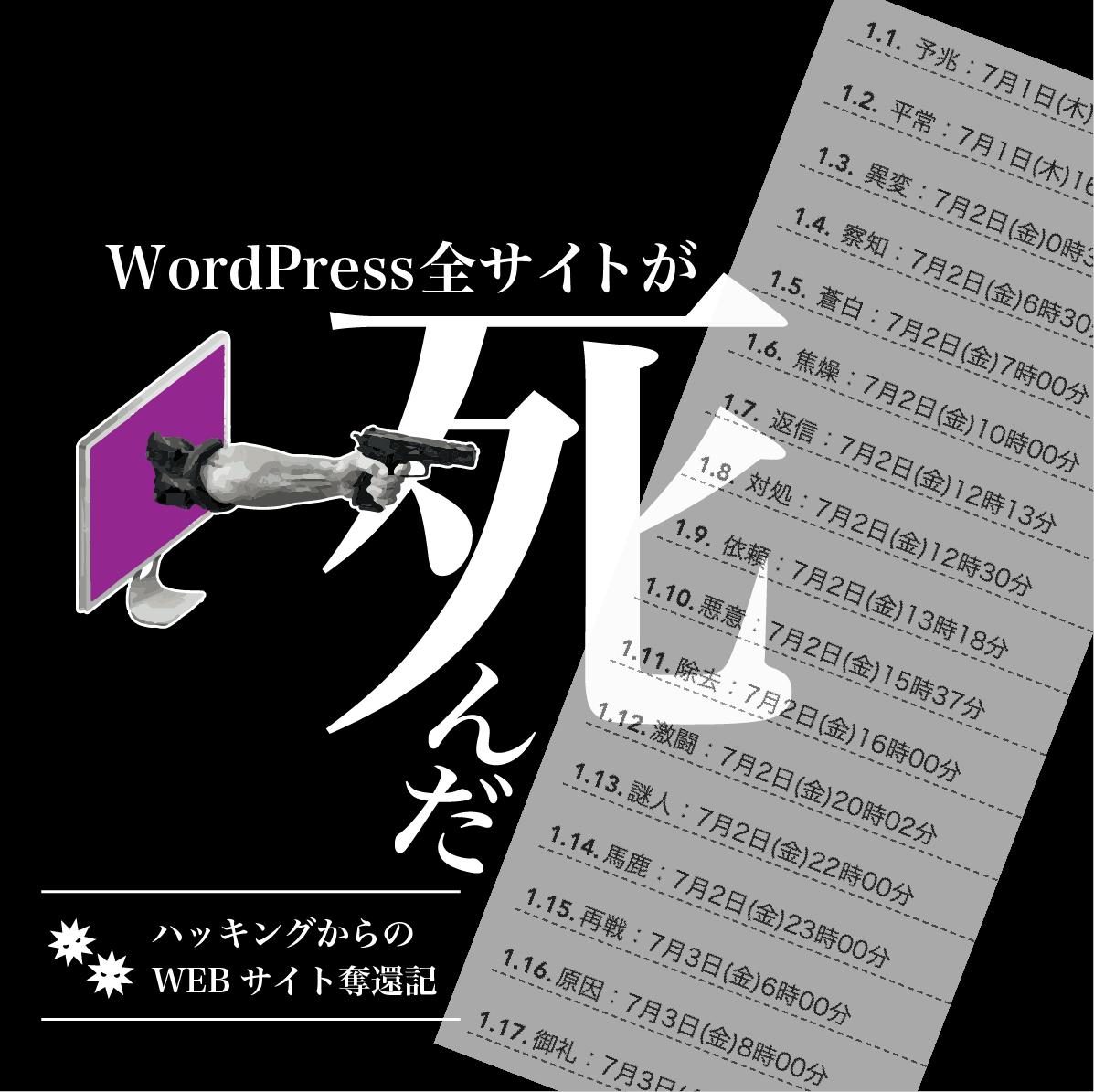 【実録】WordPress7サイトがハッキングされた【復旧への死闘40時間】