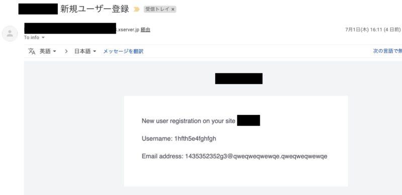 WordPressユーザー登録を知らせるメールが届く。(同日23時にも別ユーザー名にて登録あり)