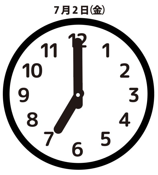蒼白:7月2日(金)7時00分