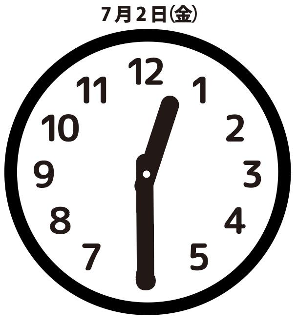 対処:7月2日(金)12時30分