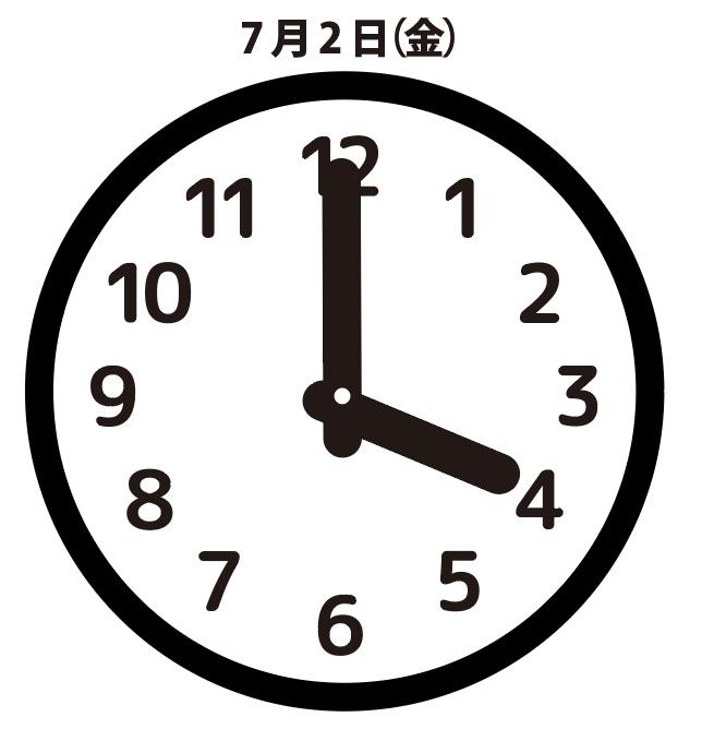 除去:7月2日(金)16時00分