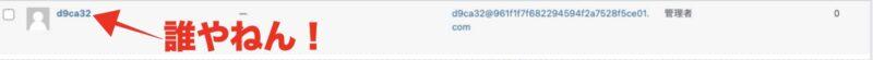 ようやく管理画面に入れるようになり、チェックしてみると、全サイトに謎のユーザー。