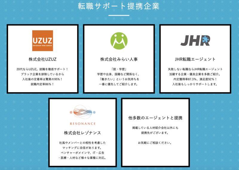 下のような転職サポート提携企業もあります。