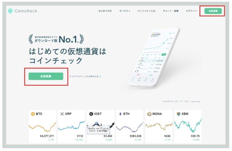 Coincheckトップページ