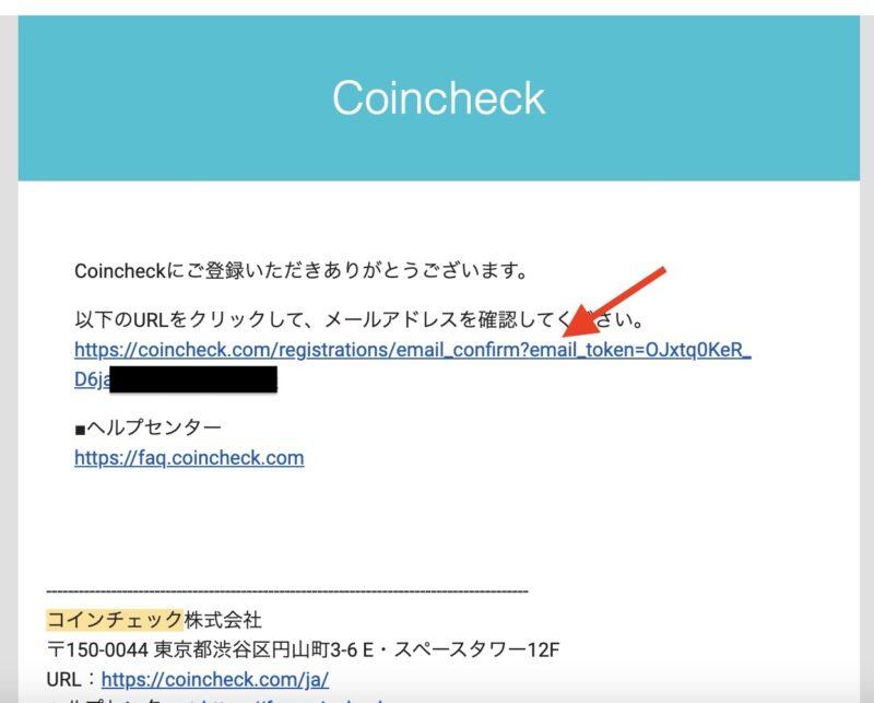 コインチェックからきたメールのURLをクリックすれば、アカウント登録完了!