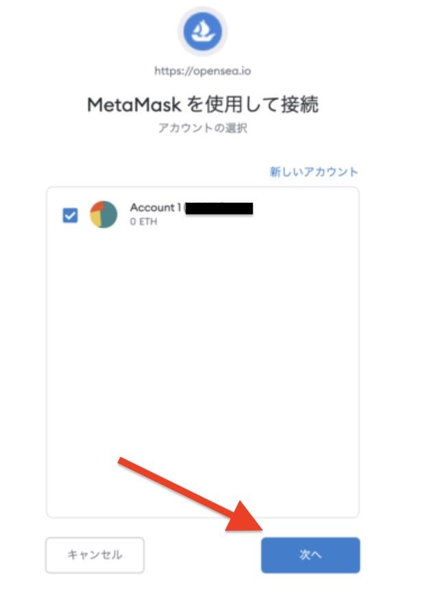 OpenSeaと接続するアカウントを選択し「次へ」→「接続」を押す