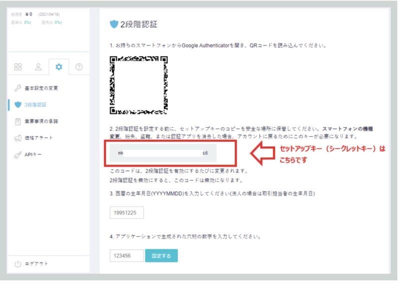 5:認証アプリからバーコードを読み取る