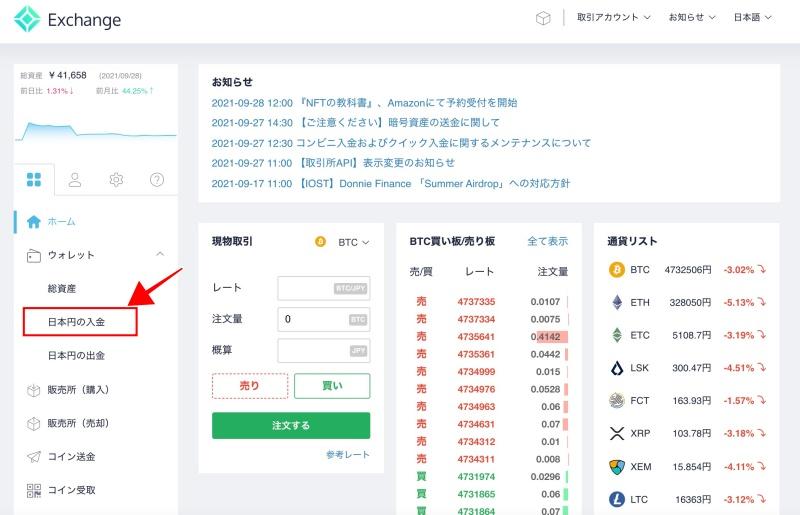 1:コインチェックにログイン後「日本円を入金」を選択