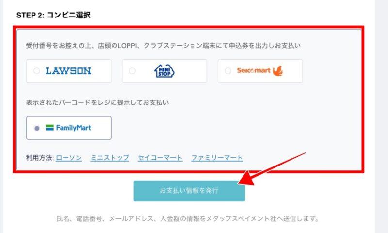 4:利用するコンビニを選択し、「お支払い情報を発行」ボタンを押す