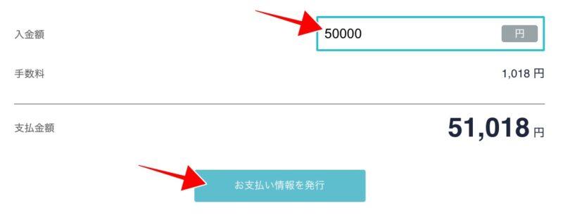 3:入金金額を決め「お支払い情報を発行」ボタンを押す