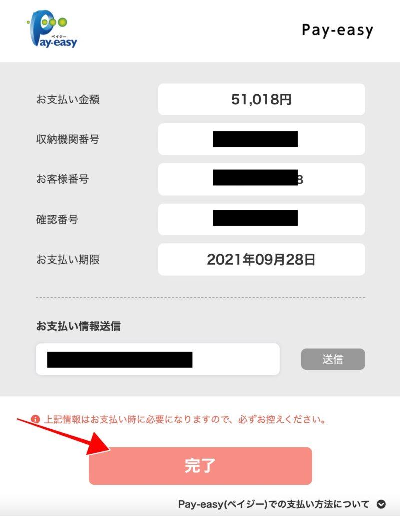 5:ペイジーのページに移り、収納機関番号やお客様番号が表示される。