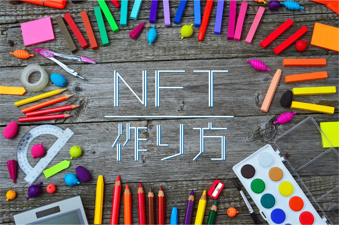 NFT作品の作り方を解説します【結論:マーケットに出すだけ】
