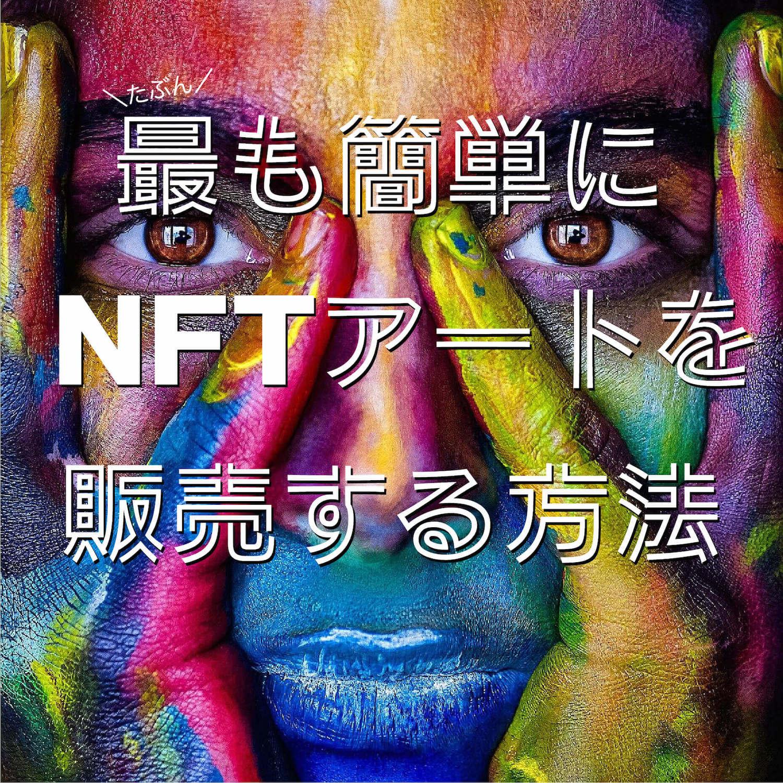 最も簡単にNFTアートを販売する方法【5ステップで出品】