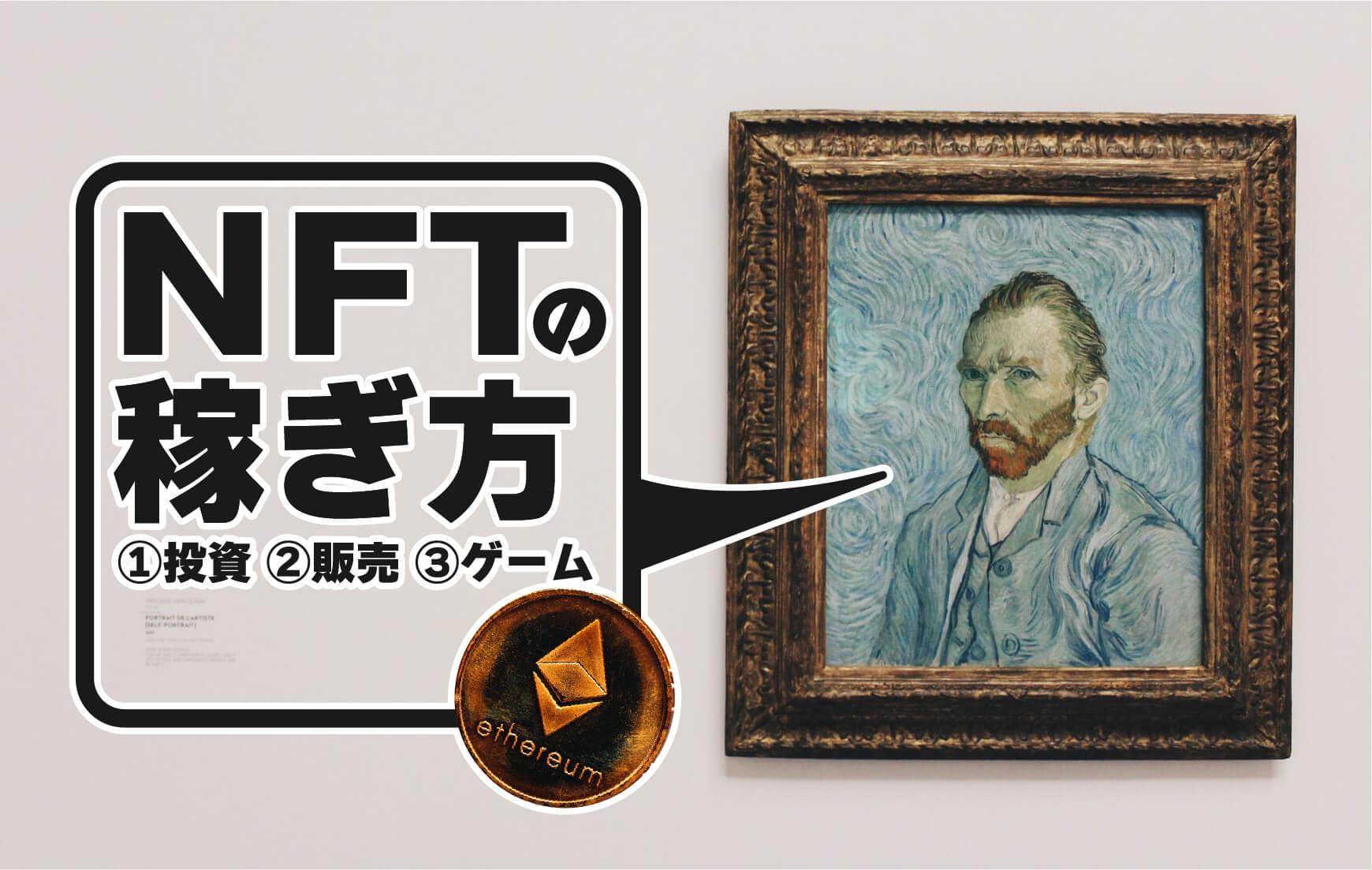 NFTの稼ぎ方3つを紹介する【投資・販売・ゲーム】