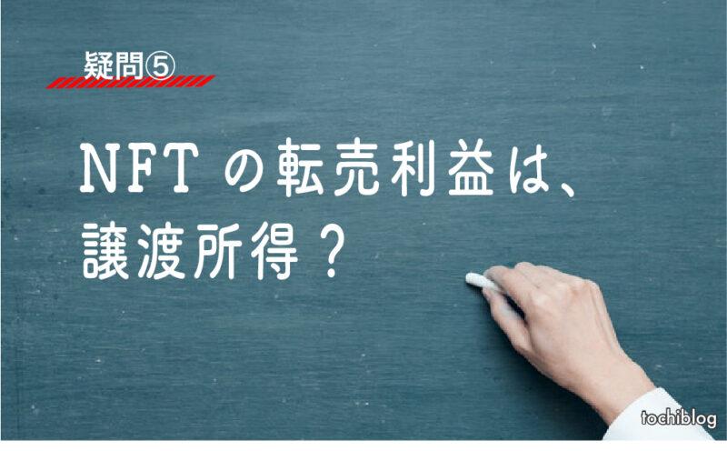 疑問⑤:NFTの転売利益は譲渡所得になるの?