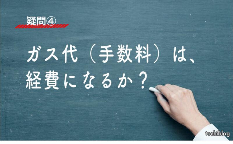 疑問④:ガス代(手数料)は経費になるか?