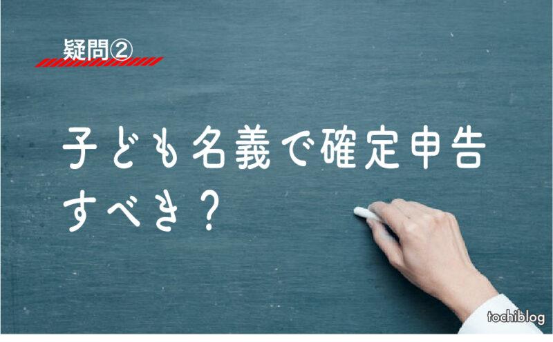 疑問②:子どもの作品が売れたら子ども名義で確定申告すべき?