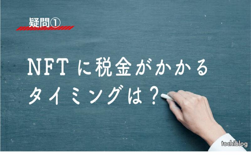 疑問①:NFT作品が売れた!税金のかかるタイミングはいつ?